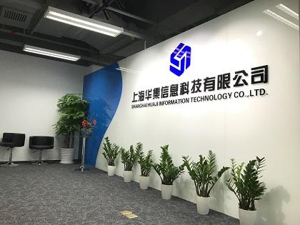 华集信息科技前台