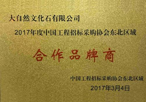 2017年度中國工程招標協會東北區域-合作品牌商
