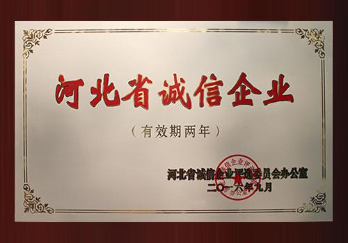 河北省誠信企業
