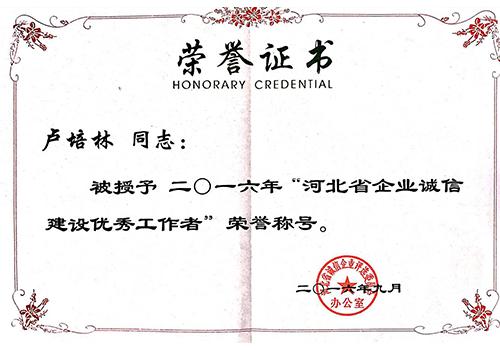河北省企業誠信建設優秀工作者