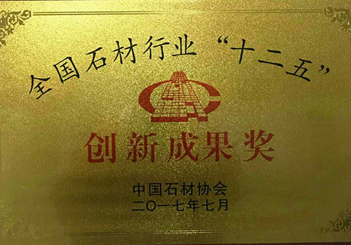 """全國石材行業""""十二五""""創新成果獎"""