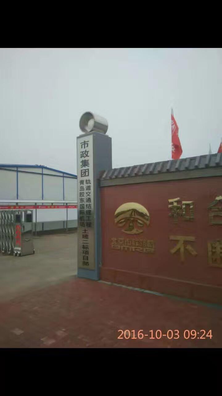 青島膠東國際機場項目