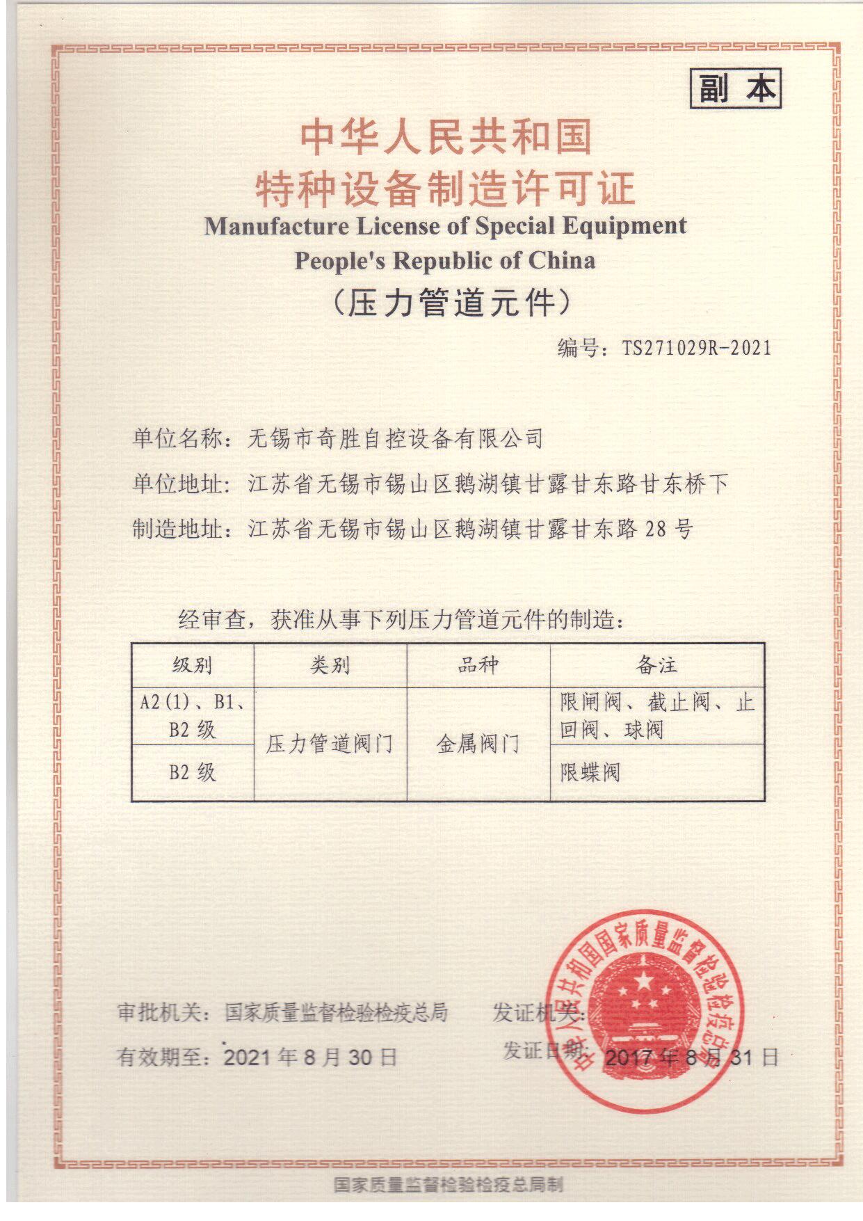 壓力管道元件制造許可證