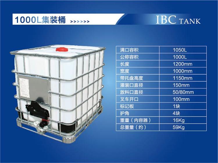塑料噸桶1000L方桶集裝桶