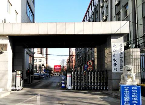 北京市农业局