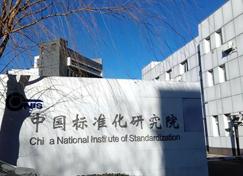 中国标准化研究院