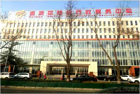 海淀行政服务中心