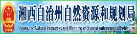 湘西州自然资源和规划局