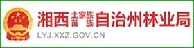湘西自治州林业局