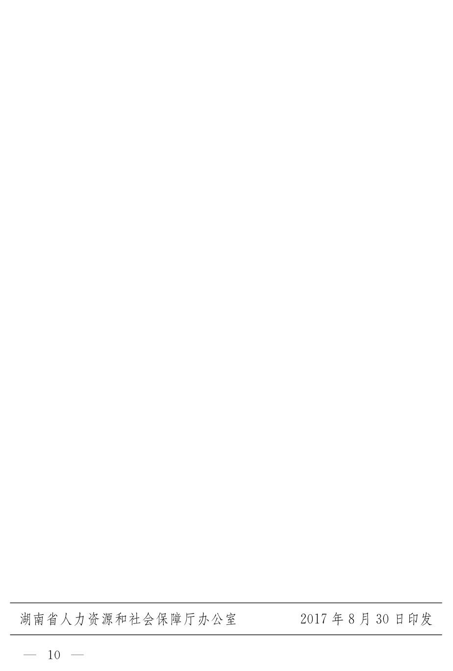 betball贝博软件下载|贝博安卓|贝博app苹果版人社厅《关于支持和鼓励事业单位专业技术人员创新创业的实施意见》10