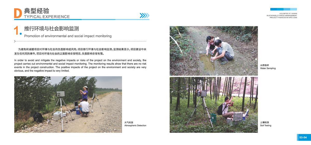 法国开发署贷款湖南森林可持续经营项目画册29