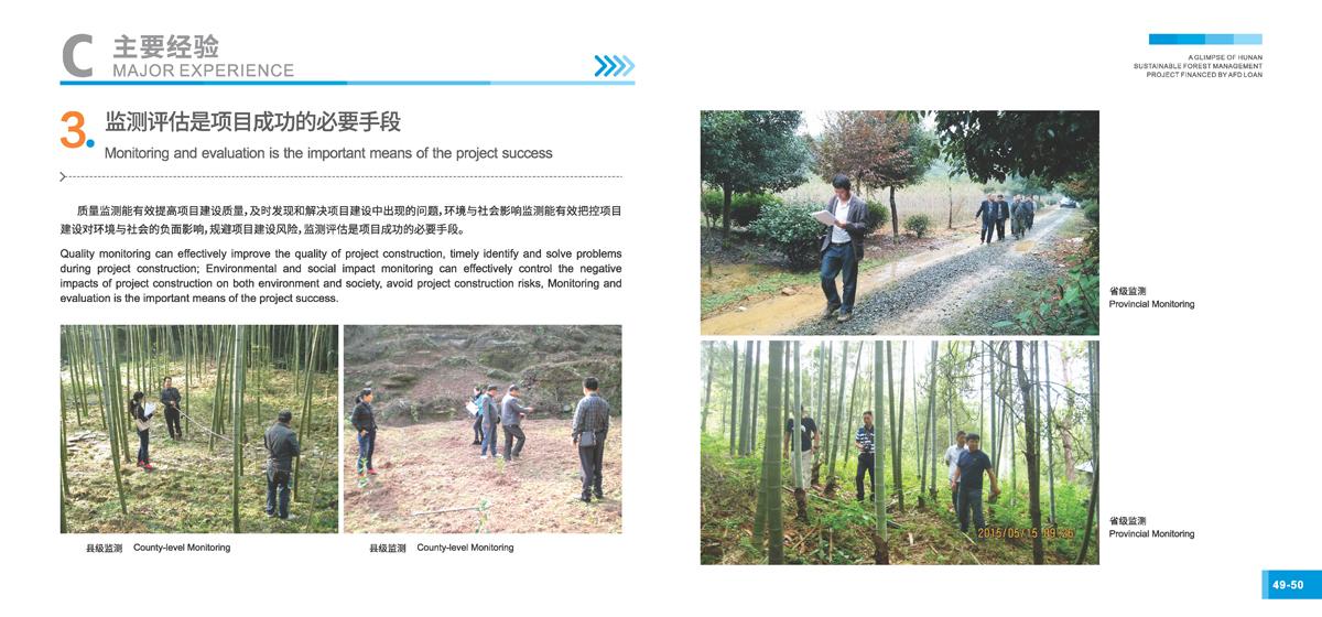 法国开发署贷款湖南森林可持续经营项目画册27