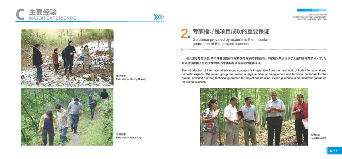 法国开发署贷款湖南森林可持续经营项目画册24