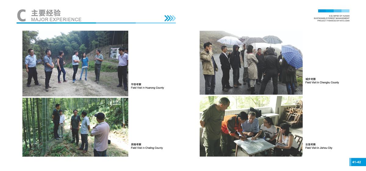 法国开发署贷款湖南森林可持续经营项目画册23