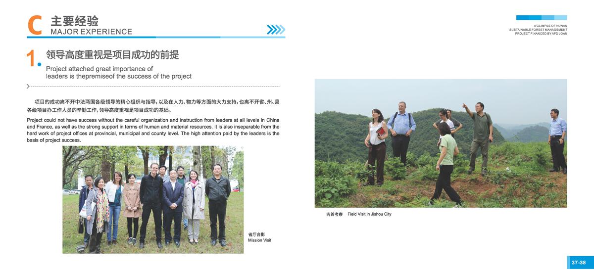 法国开发署贷款湖南森林可持续经营项目画册21
