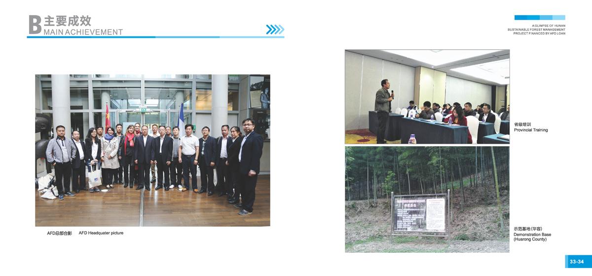 法国开发署贷款湖南森林可持续经营项目画册19