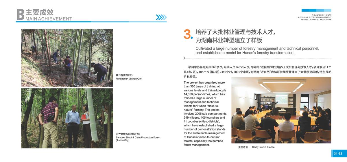 法国开发署贷款湖南森林可持续经营项目画册18