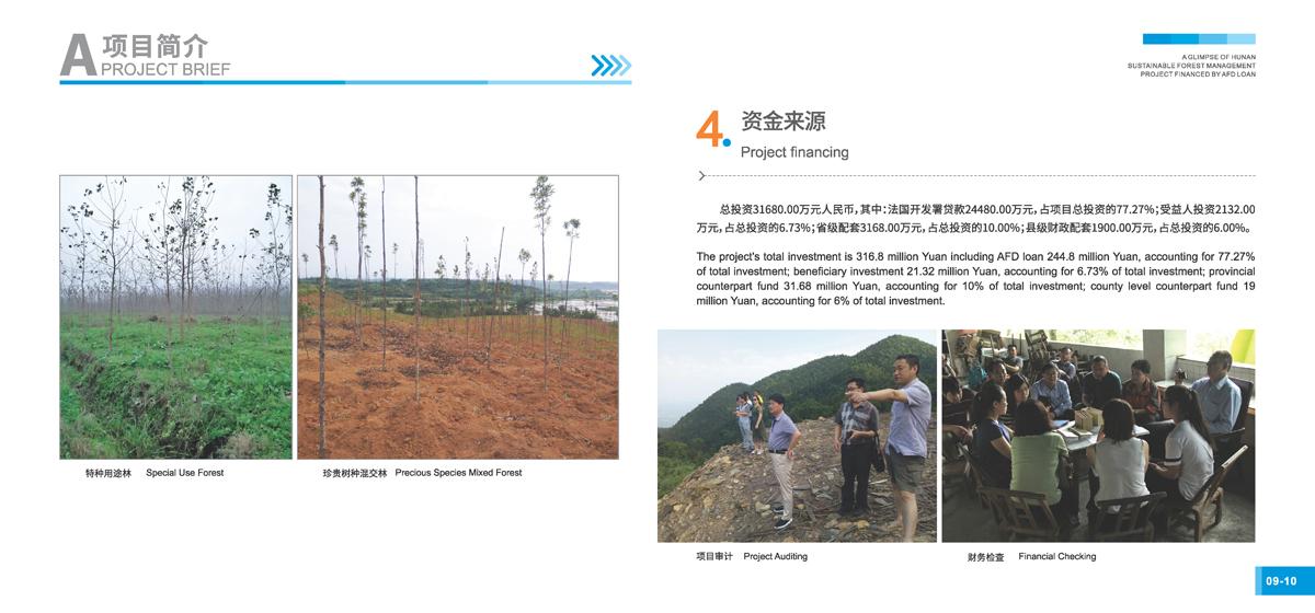 法国开发署贷款湖南森林可持续经营项目画册7