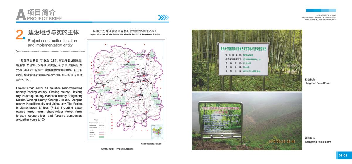 法国开发署贷款湖南森林可持续经营项目画册4