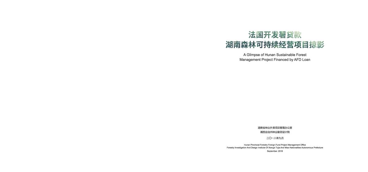 法国开发署贷款湖南森林可持续经营项目画册2