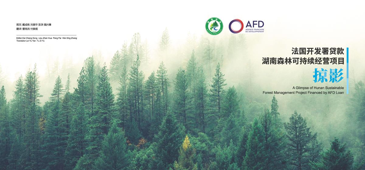 法国开发署贷款湖南森林可持续经营项目画册1