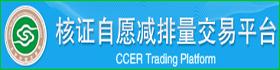 核证自愿减排量交易平台