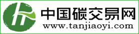 中国碳交易网