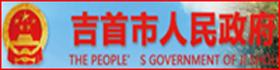 吉首市人民政府