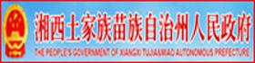 湘西土家族苗族自治州人民政府