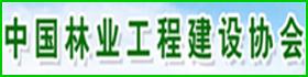 中国林业工程建设协会