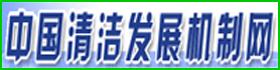中国清洁发展机制网