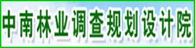 中南林业调查规划设计院