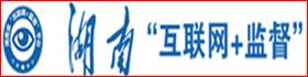 湖南互联网监督