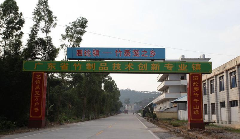 罗定市-泗纶镇4
