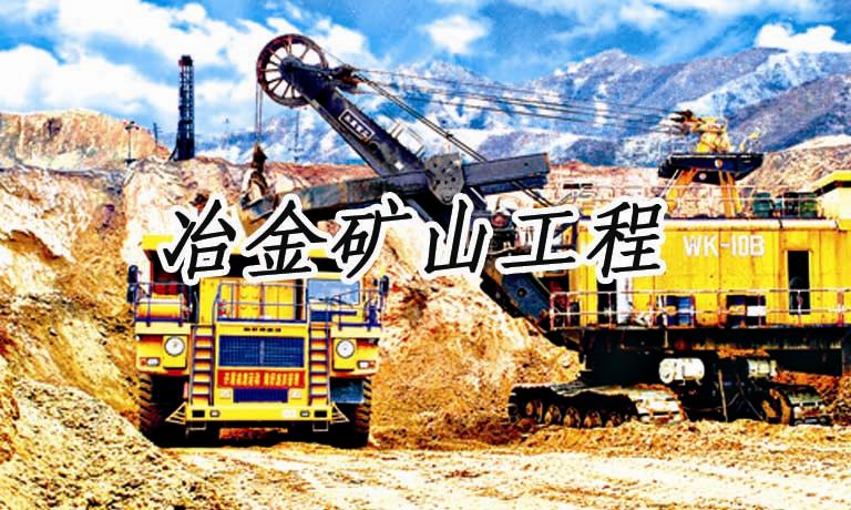 2013091_礦山工程