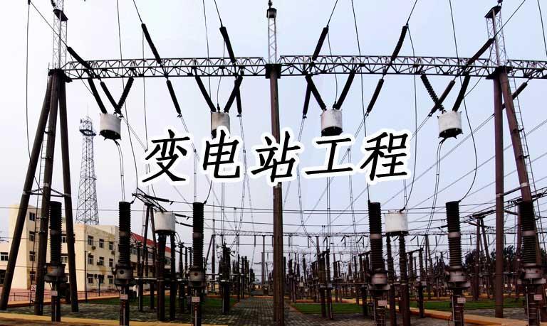 2013095_變電站工程