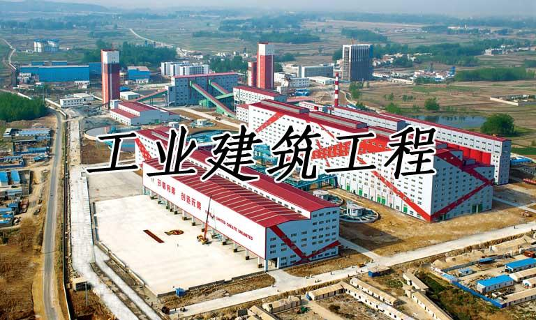 2013196_工業建筑工程