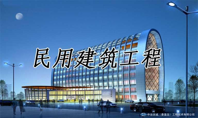 2013197_民用建筑