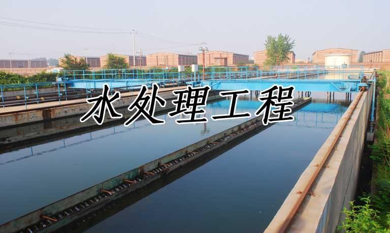 2013199_水處理工程