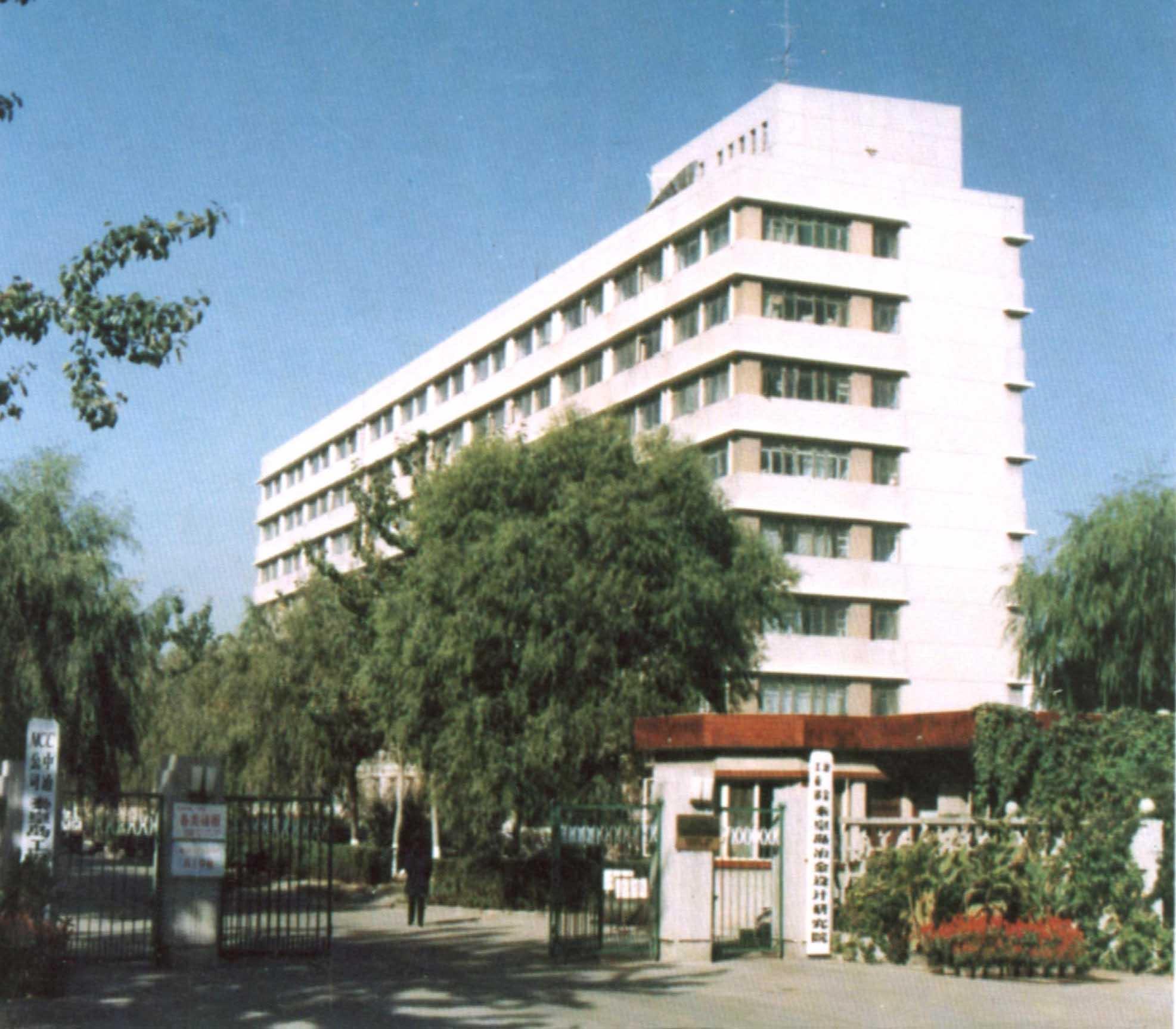 90年代設計院大樓