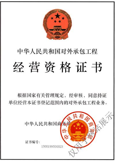 对外承包工程资格证书01