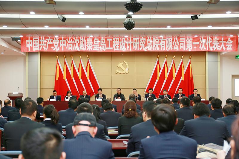 中共中冶沈勘秦皇島工程設計研究總院有限公司第一次代表大會會場