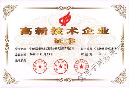 高新技术企业证书-2018-2021秦皇岛