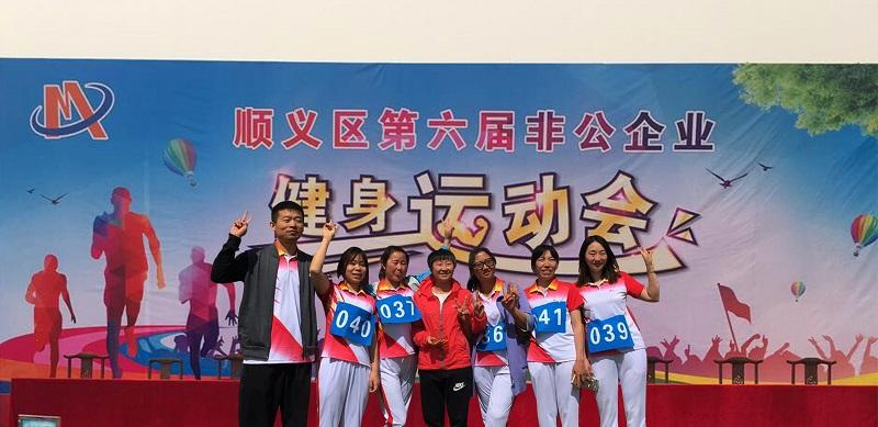 順義區第六屆非公企業健身運動會
