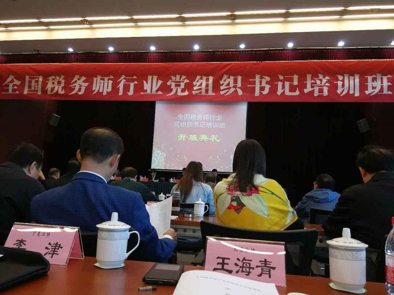 數圣黨支部書記王海青參加全國稅務師行業黨組織書記培訓班