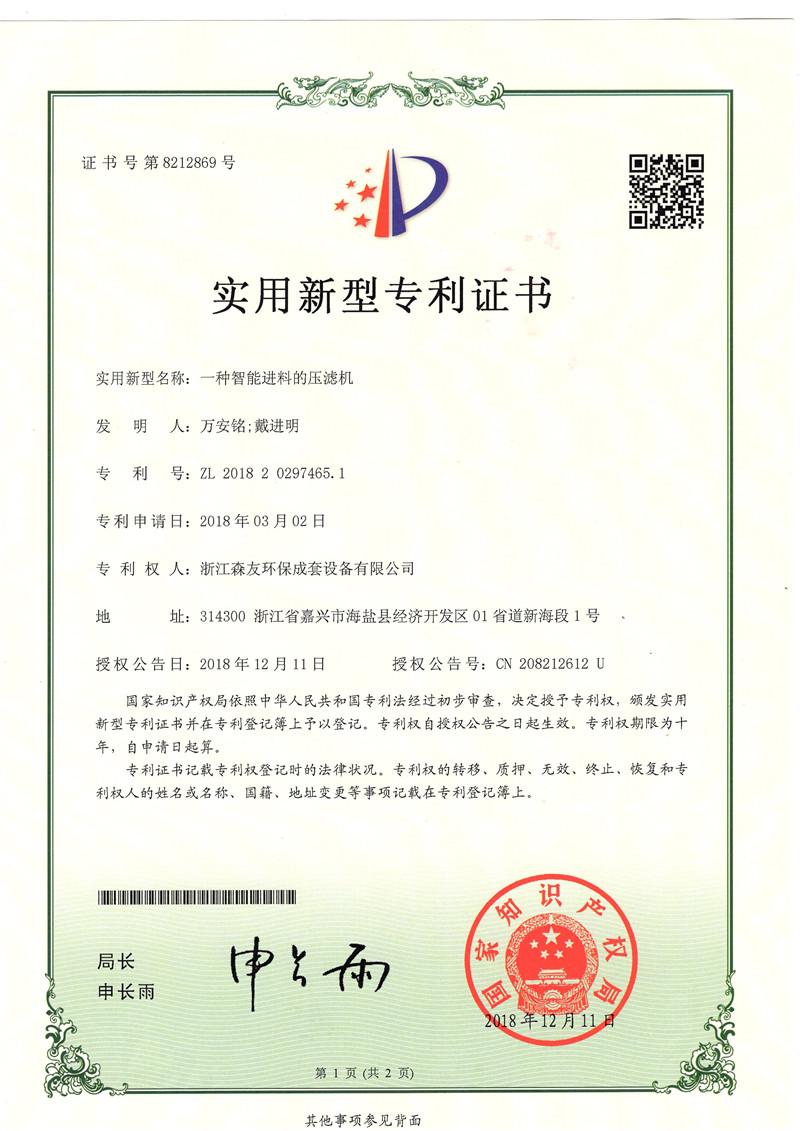 公司荣誉-荣誉证书-45
