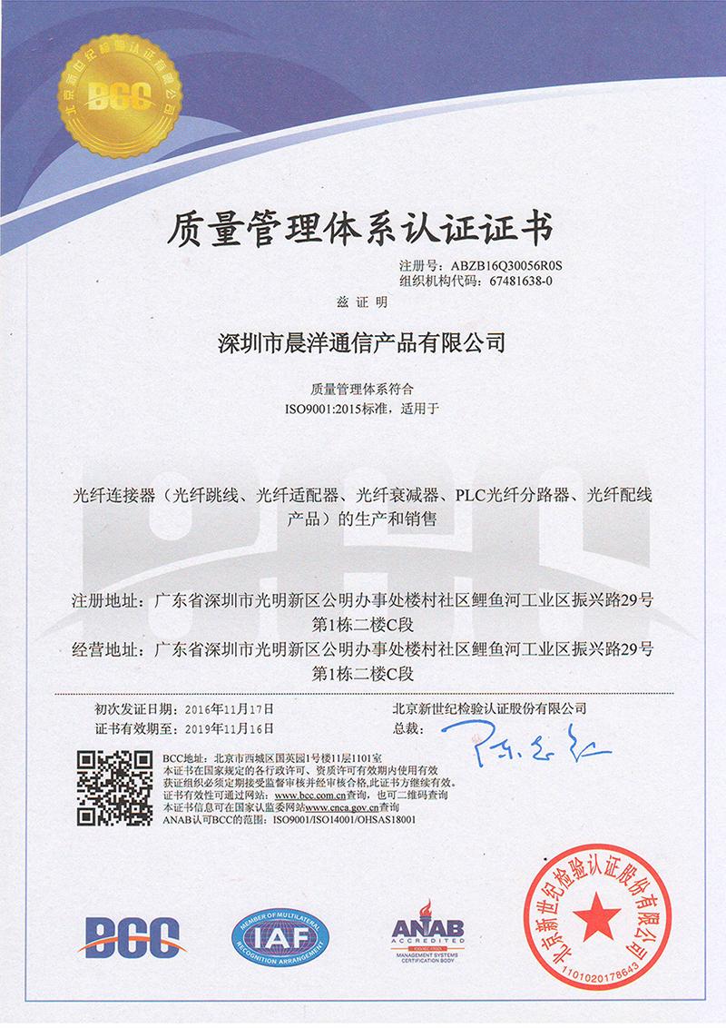 ISO2015CN