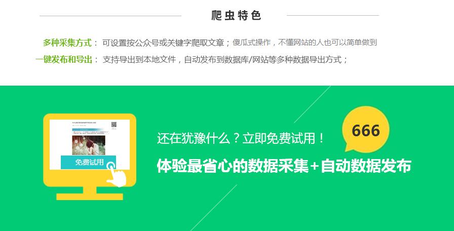 weixin_article_crawler-1