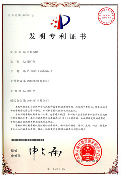 肝病藥物專利