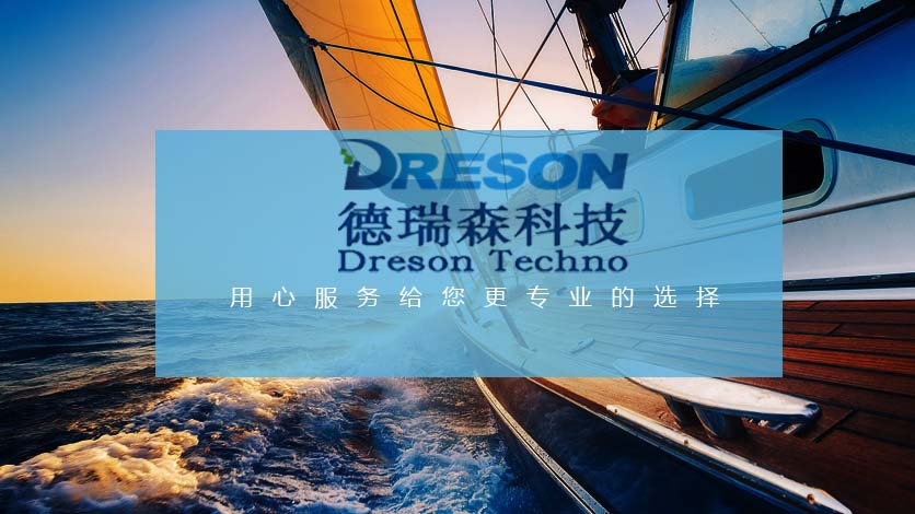 德瑞森科技-用心服务给您跟专业的选择